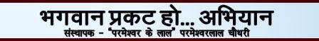 Param Satta – Bhagwan Prakat Ho
